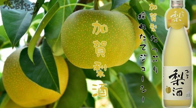 石川県 小堀酒造店より、リキュール「加賀梨酒」が発売