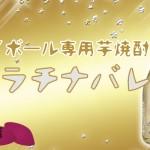 鹿児島県 白金酒造より、焼酎ハイボール専用本格芋焼酎「プラチナバレル」発売
