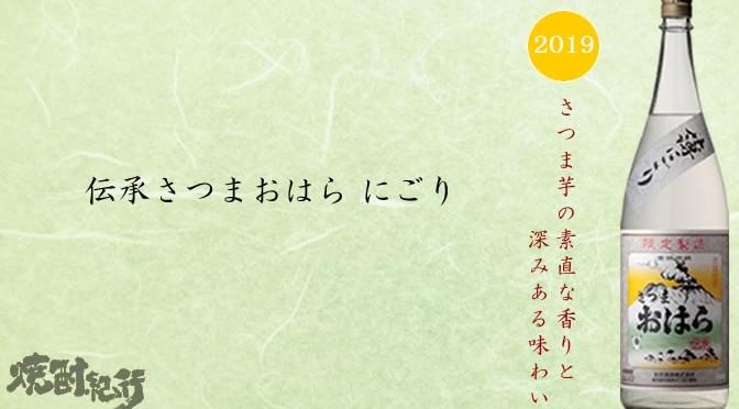 鹿児島県 本坊酒造より、本格芋焼酎「伝承さつまおはら にごり2019」が発売