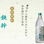 鹿児島県 オガタマ酒造より、本格芋焼酎「鉄幹 無濾過」発売