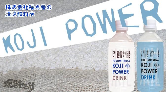 石川県 福光屋より、清涼飲料水「KOJI POWER」発売