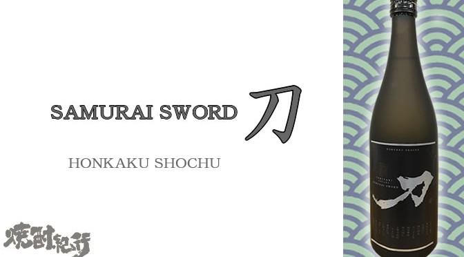 鹿児島県 佐多宗二商店より、本格芋焼酎「刀 飛焼 SAMURAI SWORD」が発売