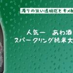 福島県 人気酒造より、スパークリング清酒「人気一 あわ酒スパークリング純米大吟醸」発売
