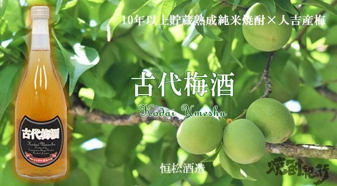 熊本県 恒松酒造本店より、本格梅酒「古代梅酒」発売