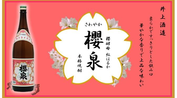 宮崎県 井上酒造より、本格芋焼酎「櫻泉 櫻酵母紅はるか」発売
