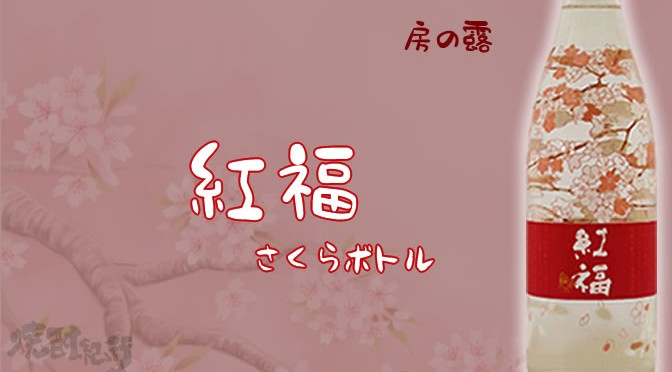 熊本県 房の露より、本格芋焼酎「紅福 さくらボトル」が発売