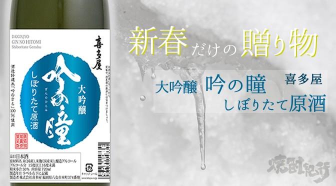 ヤマエ久野オリジナル「大吟醸 吟の瞳 しぼりたて原酒」発売