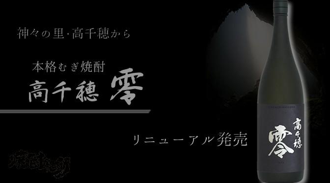 宮崎県 高千穂酒造より、本格麦焼酎「高千穂 零」リニューアル発売