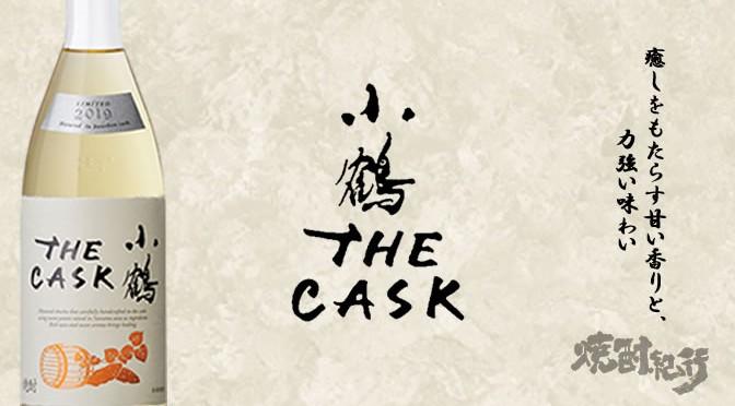 鹿児島県 小正醸造より、本格樽熟成芋焼酎「小鶴 THE CASK」発売