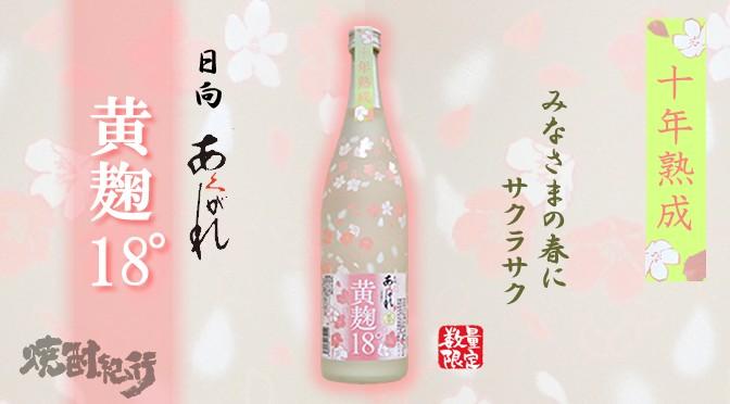 宮崎県 あくがれ蒸留所より、本格焼酎「日向あくがれ黄麹18度」が発売