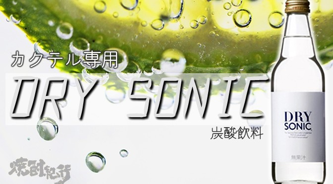 大分県 三和酒類より、カクテル専用炭酸飲料「DRY SONIC(ドライソニック)」発売