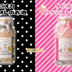高知県 菊水酒造より、タピオカ入りリキュール「タピオカ カフェオレのお酒」「タピオカ いちごオレのお酒」発売