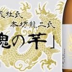 鹿児島県 本坊酒造より、本格芋焼酎「魂の芋」発売