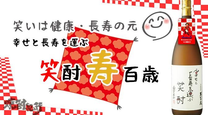 鹿児島県 東酒造より、本格芋焼酎「幸せと長寿を運ぶ笑酎 寿百歳」発売