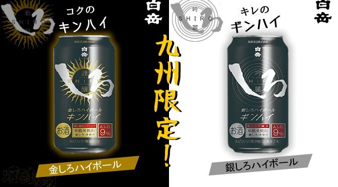 ※九州限定※熊本県 高橋酒造より、本格焼酎をベースにしたハイボール「キンハイ」「ギンハイ」発売