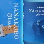 鹿児島県 東酒造より、本格芋焼酎「NANAKUBO Blue」発売
