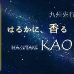 熊本県 高橋酒造より、本格米焼酎「白岳 KAORU」発売