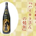 鹿児島県 岩川醸造より、本格芋焼酎「ハイカラさんの焼酎 安納芋」発売