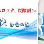 鹿児島県 白金酒造より、本格芋焼酎「爽快白金の露」発売