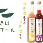 福岡県 いそのさわより、原料全てうきは産のお酒「うきはテロワール」3種発売