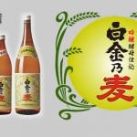 鹿児島県 白金酒造より、本格麦焼酎「白金乃麦」発売