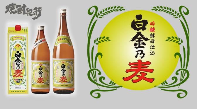 鹿児島県 白金酒造より 麦焼酎「白金乃麦」発売