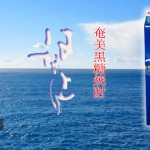 鹿児島県 沖永良部酒造より、本格黒糖焼酎「はなとり」の発売