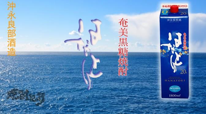 鹿児島県 沖永良部酒造より、本格焼酎「はなとり」の発売