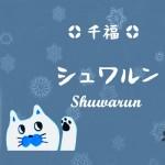 広島県 三宅本店より、スパークリング清酒「千福 シュワルン」発売