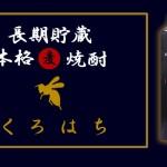 鹿児島県 さつま無双より、本格芋焼酎「くろはちパック」発売