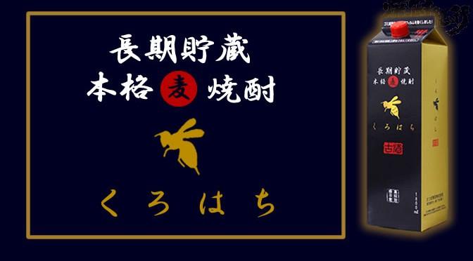 鹿児島県 さつま無双より「くろはちパック」発売