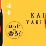鹿児島県 濵田酒造より本格芋焼酎「海童 焼き芋」発売
