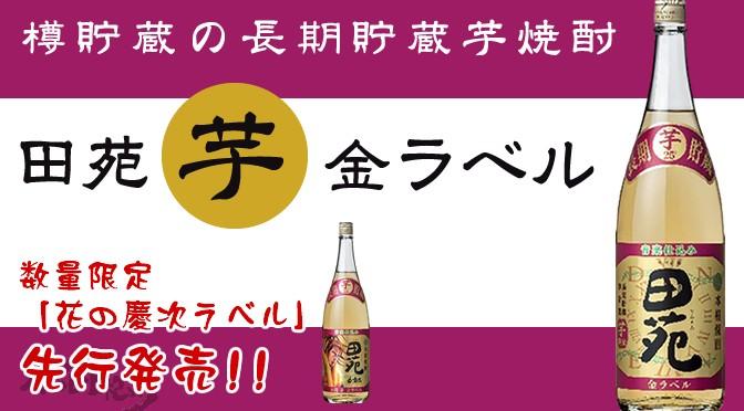 鹿児島県 田苑酒造より、本格芋焼酎「田苑 芋 金ラベル」が発売