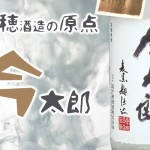 宮崎県 高千穂酒造より、本格麦焼酎「高千穂 にごり 今太郎」が発売