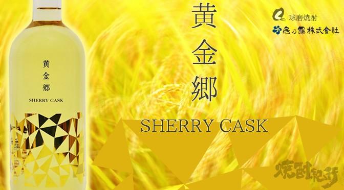 熊本県 房の露より、本格米焼酎「黄金郷」が発売