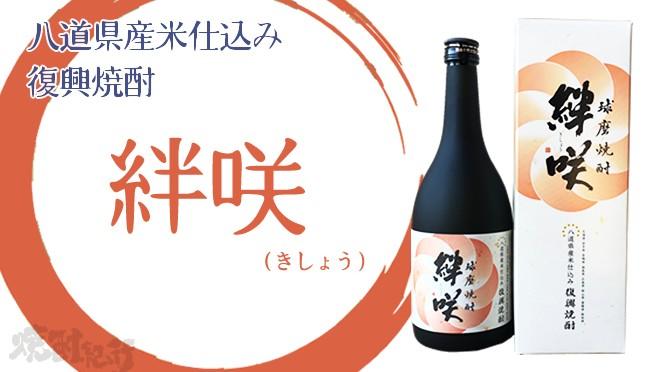 熊本県 深野酒造より、本格米焼酎「絆笑(きしょう)」が発売