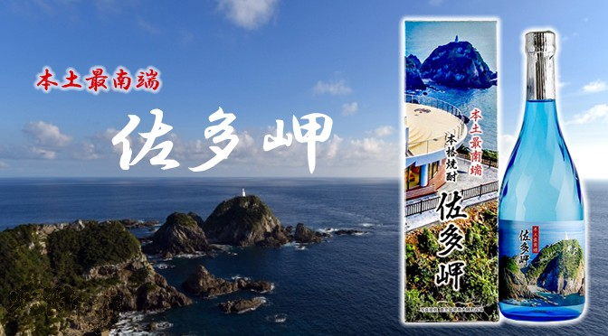 鹿児島県 小鹿酒造より、本格芋焼酎「本土最南端 佐多岬」発売