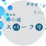 【ヤマエ久野オリジナル】福岡県 喜多屋より、清酒「吟の瞳 スパークリング」が発売