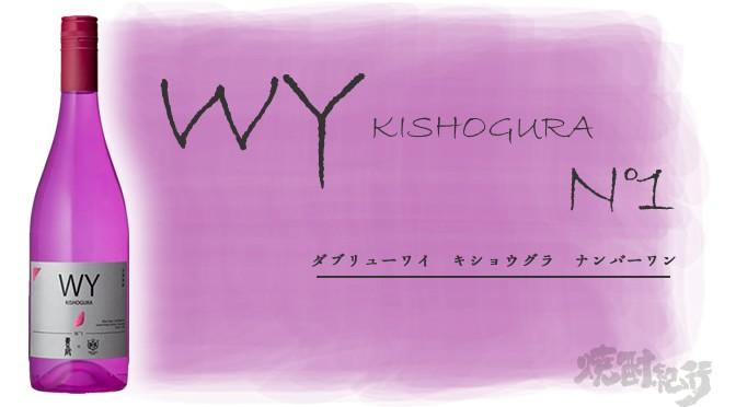 鹿児島県 本坊酒造より、本格芋焼酎「WY KISHOGURA N°1(ダブリューワイ キショウグラ ナンバーワン)」発売