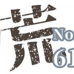 鹿児島県 小鹿酒造より、本格芋焼酎「小鹿 荒濾過一年寝かせ」が発売