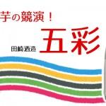 鹿児島県 田崎酒造より、本格芋焼酎「五彩(Gosai)」が発売