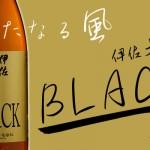 鹿児島県 大山酒造より、本格芋焼酎「伊佐大泉BLACK」が発売