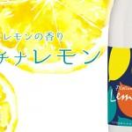 鹿児島県 白金酒造より、リキュール「プラチナレモン」が発売