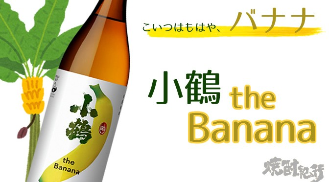 鹿児島県 小正醸造より、本格芋焼酎「小鶴 the Banana(ざ ばなな)」が発売