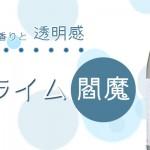 大分県 老松酒造より、本格麦焼酎「プライム閻魔」が発売