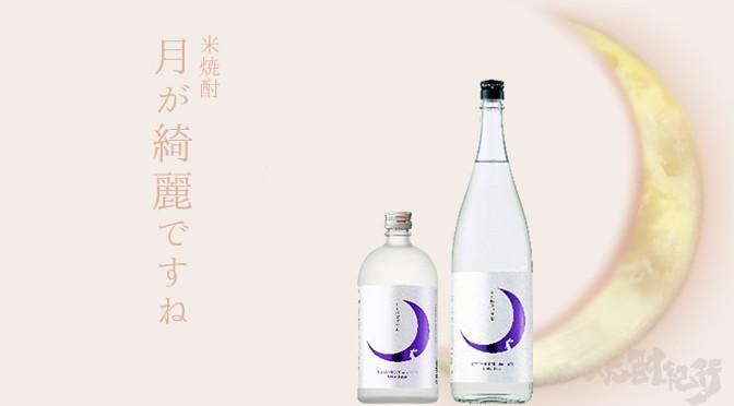 京都府 玉乃光酒造より、本格米焼酎「月が綺麗ですね」発売