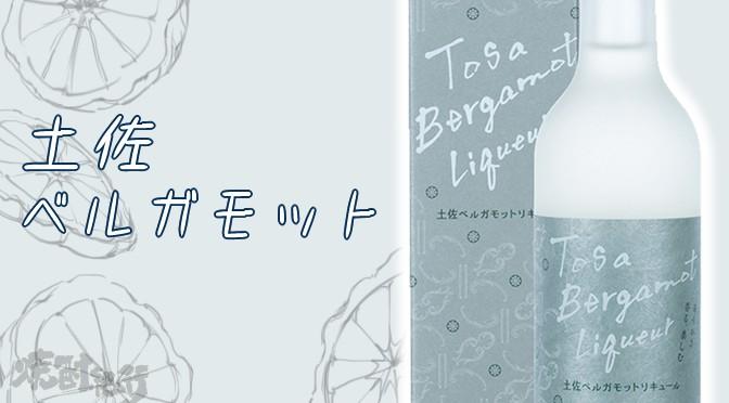 高知県 土佐鶴酒造より、リキュール「土佐ベルガモットリキュール」が発売