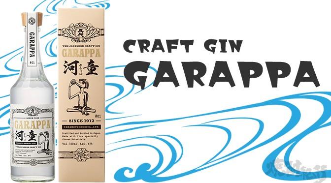 鹿児島県 山元酒造より、クラフトジン「GARAPPA #01」が発売