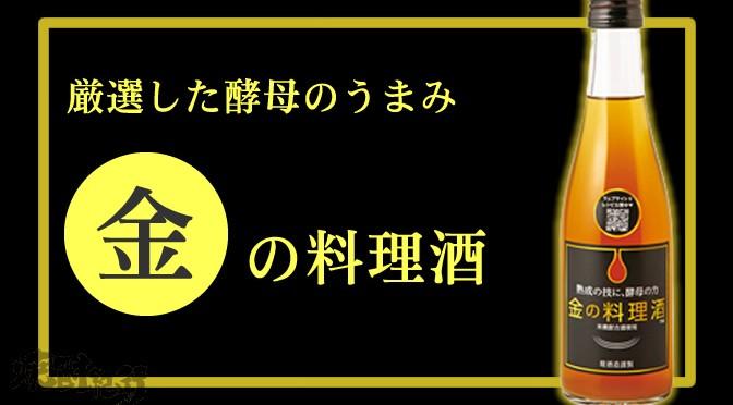 熊本県 堤酒造より、料理酒「金の料理酒」発売