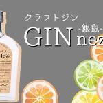 宮崎県 櫻の郷酒造より、クラフトジン「銀鼠 -GINnez-」が発売